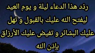 دعاء تردده ليلةويوم العيد يفتح الله عليك بالقبول و البشارة و الرزق الواسع بإذن الله