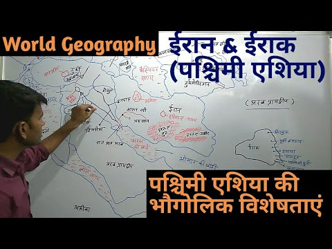 World Geography: west asia (Iran & iraq)