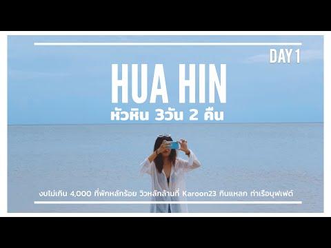 HuaHin เที่ยวหัวหิน 3วัน2คืน Day1 งบไม่เกิน 4,000 ที่พักหลักร้อยที่ Karoon23 กินแหลก ท่าเรือบุฟเฟ่ต์