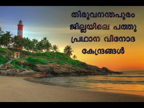 top ten tourist villege in thiruvananthapuram kerala