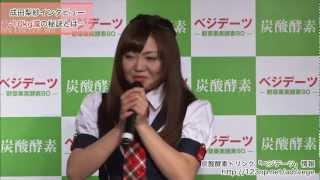 元AKB成田梨紗が炭酸酵素ドリンク「ベジデーツ」で10kg減量しました...