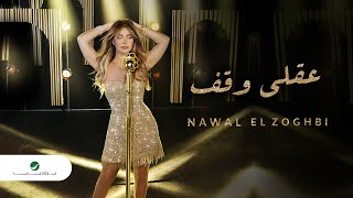 Nawal El Zoghbi … Aakli wekef - Video Clip 2021 | نوال الزغبي … عقلي وقف - فيديو كليب