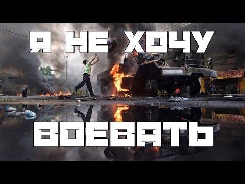 Дмитрий Бородастов - Я НЕ ХОЧУ ВОЕВАТЬ