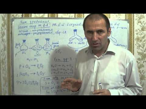 Уроки по химии 8 класс. §27, 8кл. Химические уравнения