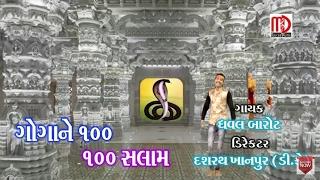 Goga Ne 100 100 Salam | New Gujarati Song 2017 |Dhaval Barot | Full HD Video Song