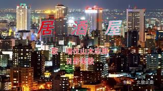 増位山太志郎・日野美歌 - 居酒屋