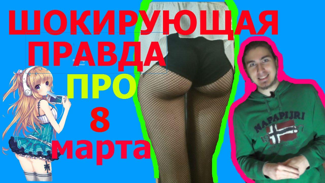 Девушка занимается сексом на восьмое марта видео фото 631-116