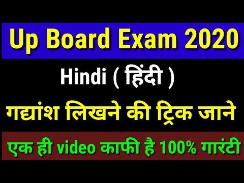 Board Exam 2020 || गद्यांश लिखने की जबरदस्त ट्रिक || पूरे नम्बर मिलेगें || Hindi Most Important ||