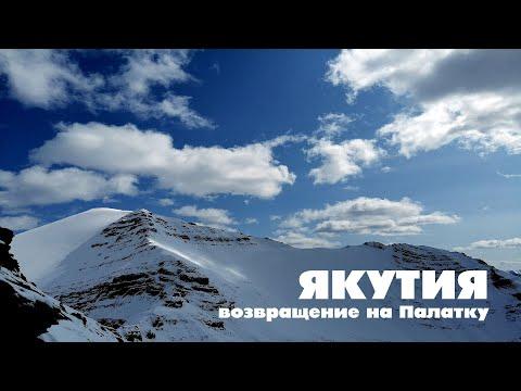 Восточная Якутия 2019 — путешествие на гору Палатка