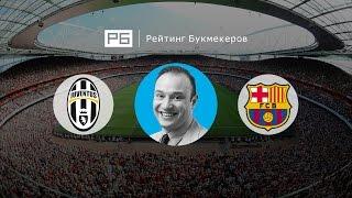 Прогноз Константина Генича: «Ювентус» – «Барселона»