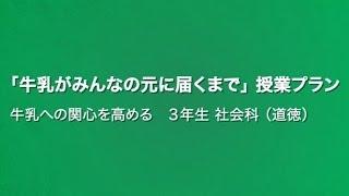 武庫川女子大学藤本勇二先生による模範授業です。今回は「牛乳がみんな...