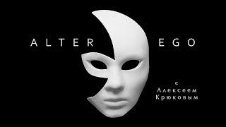 Alter Ego. Коды доступа к реальности. Денис Котов. Буквоед.