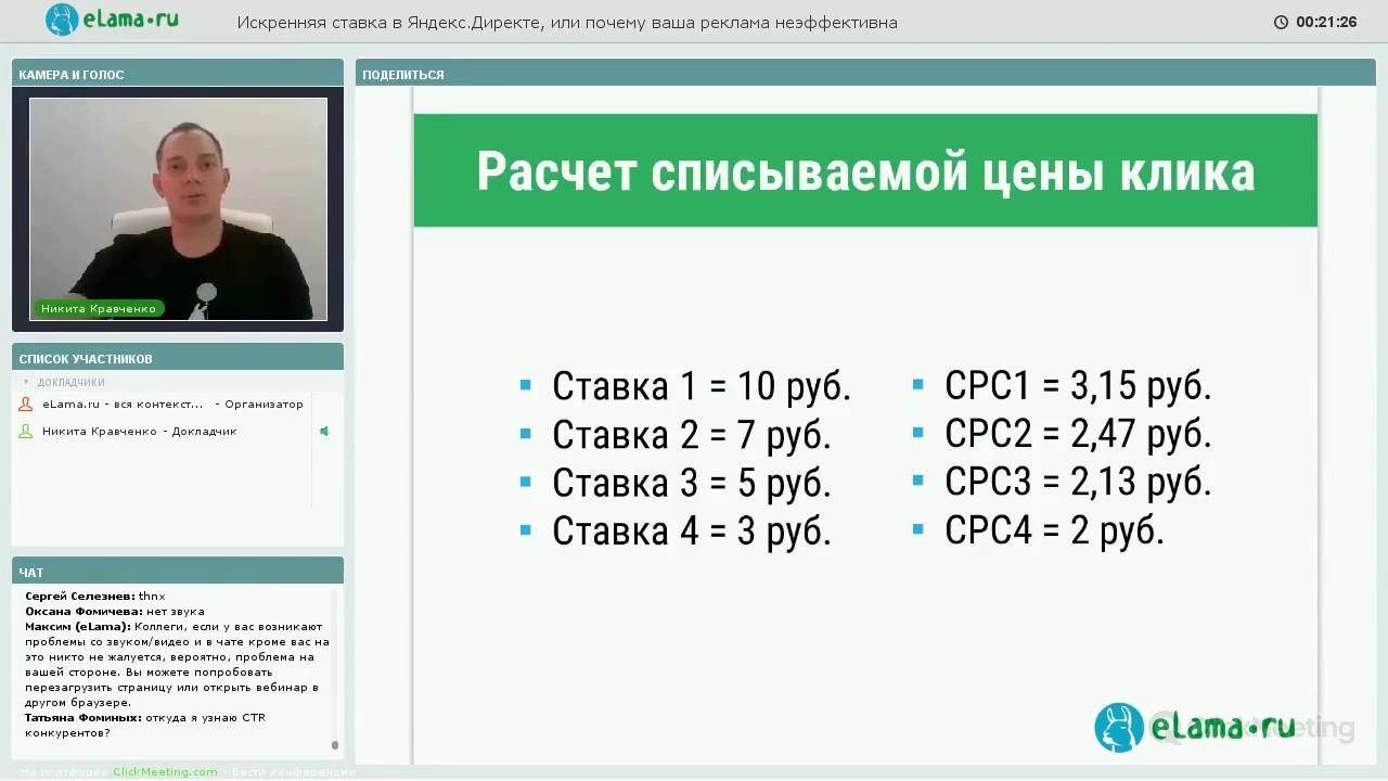 Как зарегистрироваться в яндекс директ ютуб реклама сайта на сайте о мобильниках