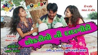 //છોકરીયો ની દાદાગીરી //Shree Shiv Films Gozariya: New Gujarati comedy Video 2018 Milan k Patel