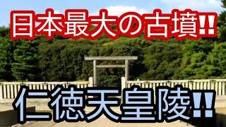 世界文化遺産を目指す仁徳天皇陵に遊びに行きました(^^) 特に何もなかっ...