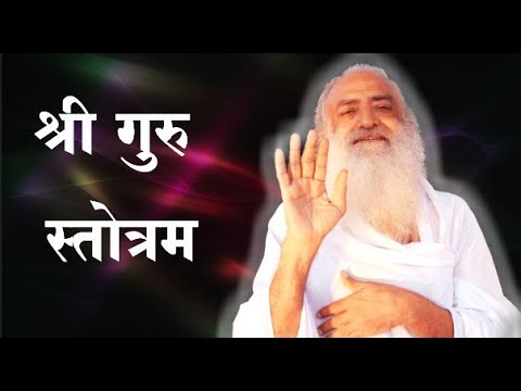 श्री गुरु स्त्रोत्रम   श्री गुरुदेव से भी बढ़ कर कौन?   Guru Purnima2019   Sant Shri asharamji Ashram