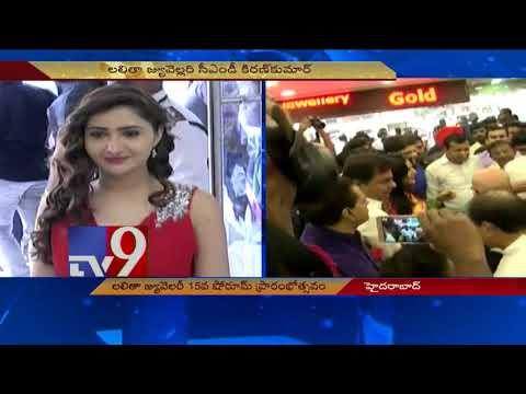 KTR inaugurates Lalithaa Jewellery 15th showroom in Somajiguda - TV9
