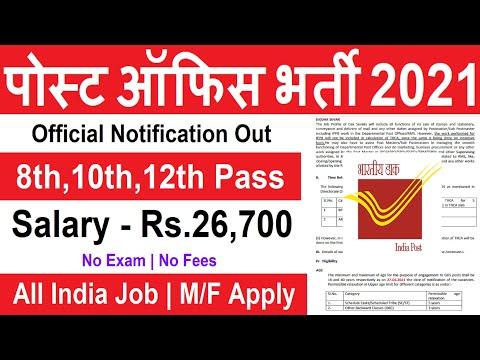पोस्ट ऑफिस भर्ती 2021 | Post Office Recruitment 2021 | Govt Jobs | Sarkari Naukari