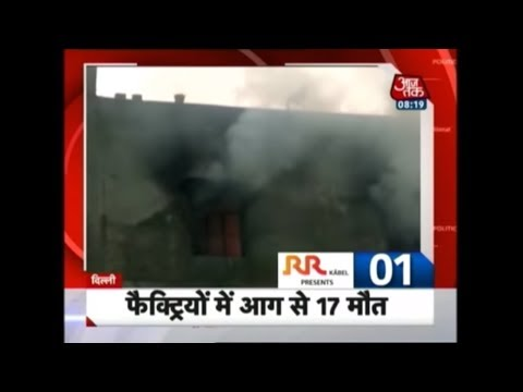 10 Minute 50 Khabrein | 17 Killed In Massive Fire At Cracker Factory In Bawana Industrial Area