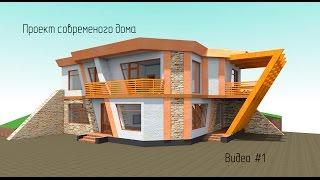 Проект дома.Проектируем современный дом в Archicad. Видео#1(Начинаем проектировать своевременный дом а Архикад. Первые шаги. Рельеф для дома и планировка первого..., 2015-10-14T19:53:52.000Z)