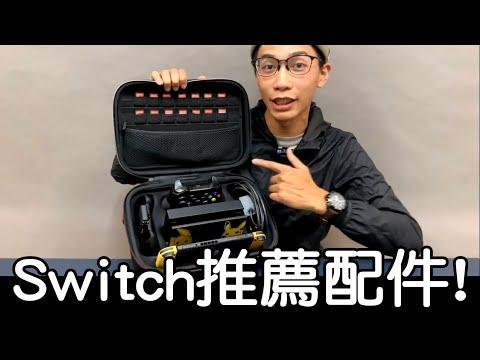 (金士曼) Switch 背包 側背包 收納包 配件收納包 卡夾盒 卡夾包 Switch主機配件包 switch保護包
