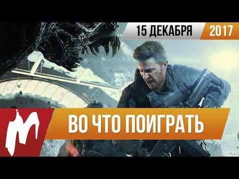 Во что поиграть на этой неделе — 15 декабря (Fallout 4 ...
