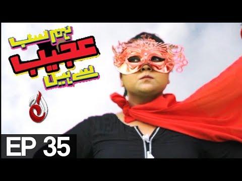 Hum Sub Ajeeb Se Hein - Episode 35 -  6 September 2017 - Aaj Entertainment