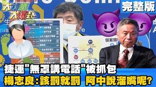 【大新聞大爆卦】20210120 捷運「無罩講電話」被抓包 楊志良:該罰就罰 阿中說溜嘴呢?