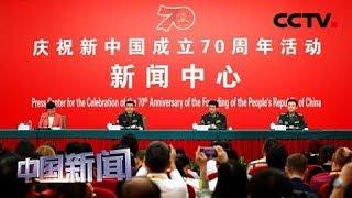 [中国新闻] 庆祝新中国成立70周年阅兵活动安排公布 | CCTV中文国际