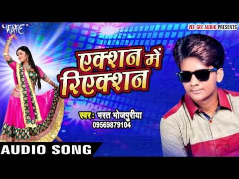 एक्शन में रिएक्शन धइले बा - Action Me Reaction - Bharat Bhojpuriya - Bhojpuri Hot Song 2016 New