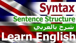 تعلم قواعد اللغة الانجليزية | تركيب الجملة | syntax | sentence structure | Learning English grammar