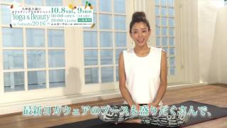 YOGA&BEAUTY in 2016松本莉緒さんコメント 松本莉緒 検索動画 3
