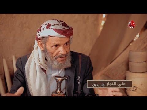 الحاج علي النجار ... قصة وفاء وإتقان للنجارة والحرف اليدوية منذ 40 سنة |  في ضيافة سبأ