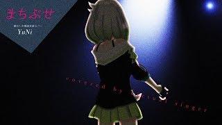 【昭和の名曲】まちぶせ 歌ってみた -YuNi