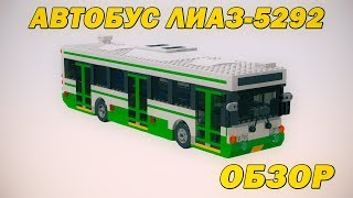 """""""Лего. Наборы и самоделки"""". Автобус ЛиАЗ-5292."""