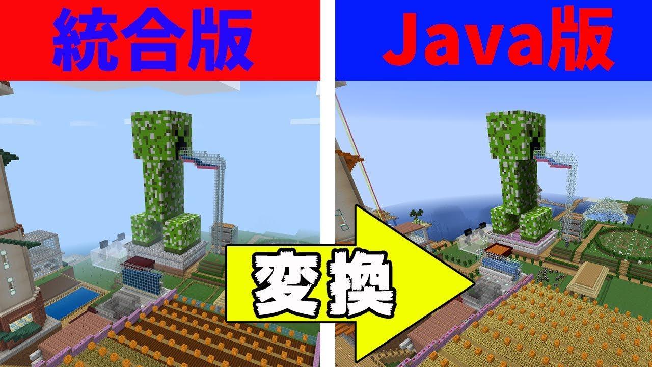 マインクラフト ┃海外製のソフトでぽこなか村を統合版からJava版に変換してみた!【統合版 ぽこなかくら ...
