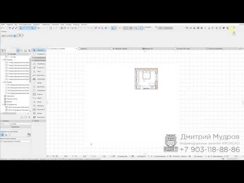 Archicad - Как скрыть часть плана и оставить видимым только одно помещение в архикаде