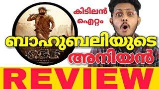 KGF Malayalam REVIEW