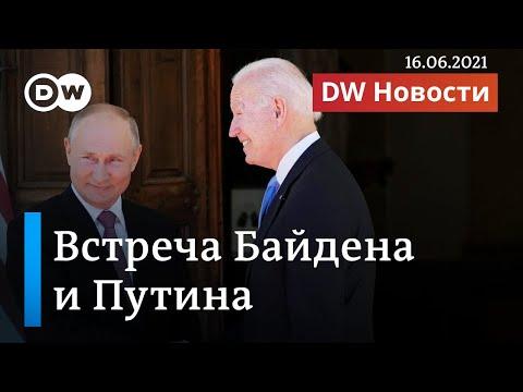 Срочно! Встреча Байдена с Путиным - ждать ли нового обмена ударами? DW Новости (16.06.2021)