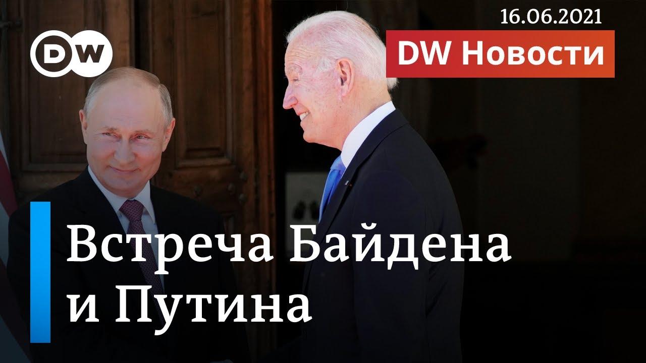 Встреча Байдена и Путина в Женеве. DW Новости (16.06.2021)
