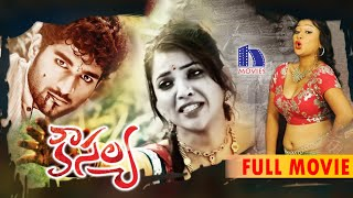 Kousalya Telugu Full Movie || Suspense Thriller || Sharath Kalyan, Swetha