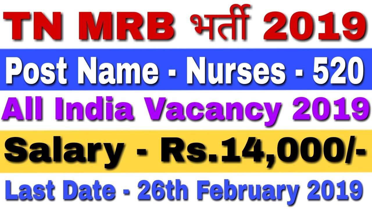 TN MRB Recruitment 2019 Nurses 520 Vacancy | TN MRB Nurse Notification 2019  | TN MRB Nurse Exam 2019 by GyanDev Host