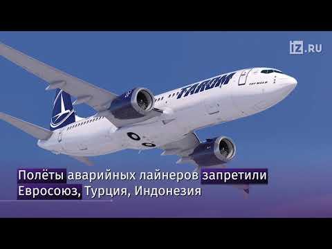 От Boeing 737 MAX 8 отказались почти 30 авиакомпаний по всему миру