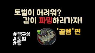 [송뚠뚠]에픽세븐 스팩업을 위해 필수 불가결한 '토벌' 을위한 효율적인 덱구성방법과 이해, 누구나 가능한 토벌보스 멸종시키기 2탄!! '골렘'편