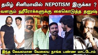 Nepotism In Tamil Cinema | Kollywood vs Bollywood | Dhanush, Sivakarthikeyan, Vijay Sethupathi