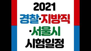 [수뉴스] 2021 경찰/지방직/서울시 공무원 시험일정…