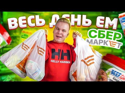 Весь день ем продукты Сбермаркет / СБЕРБАНК открыл магазин? / Самый странный Бомж Обед