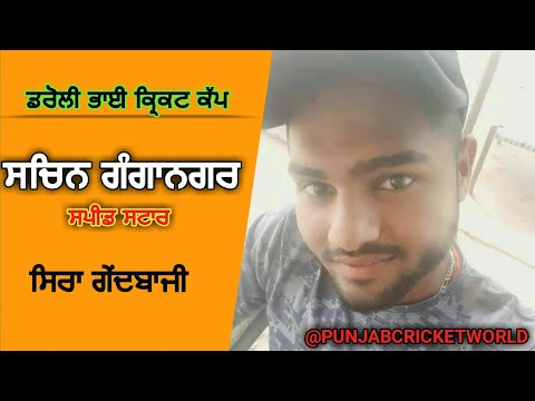 Sachin GangaNagar Best Bowling Performance | Daroli Bhai Cricket Cup | Cosco cricket punjab | Cosco