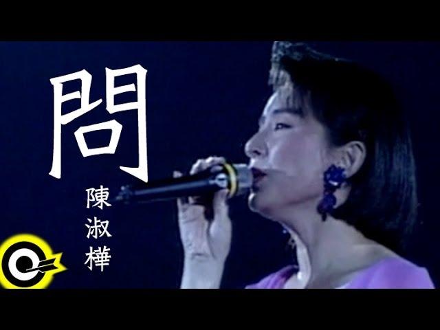 陳淑樺 Sarah Chen【問 Questions about love】華視「神鵰俠侶」主題曲 Official Music Video
