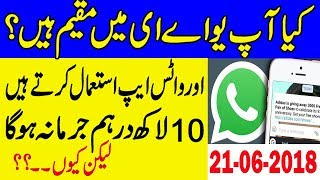UAE Latest News | UAE New Law For Whatsapp Users | Important News 21st June 2018
